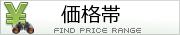価格帯で検索します